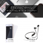 iphone-accessory-sale.png