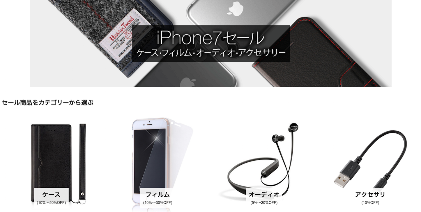 Iphone accessory sale