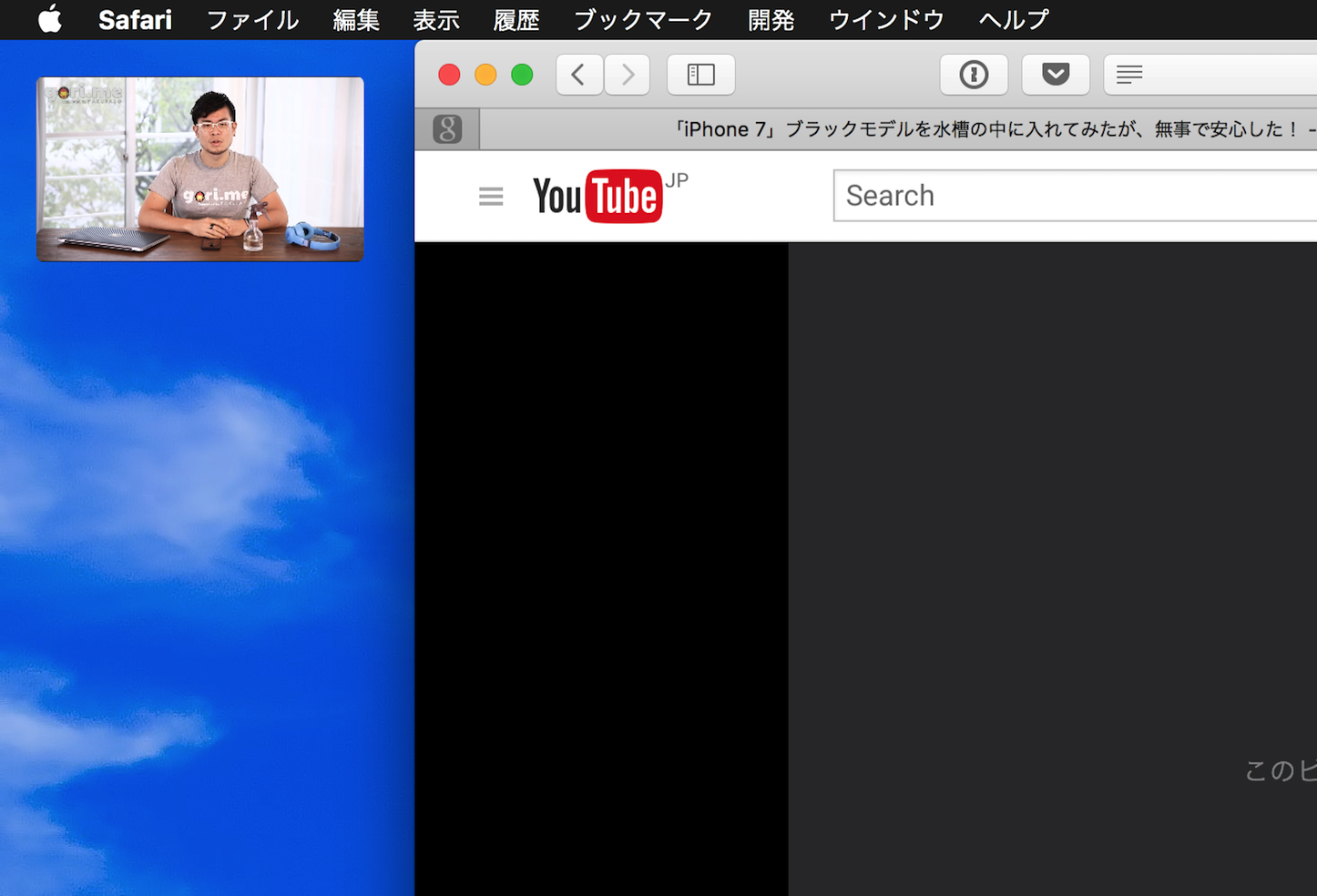 Picture in picture sierra youtube