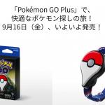 pokemon-go-plus.png