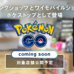 pokemon-go-softbank-ymobile-2