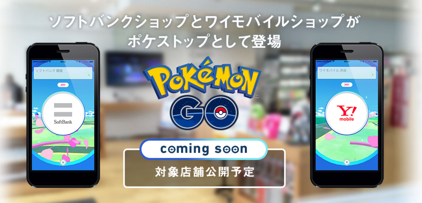 pokemon-go-softbank-ymobile-2