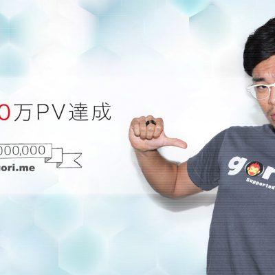 5000000PV-gorime.jpg