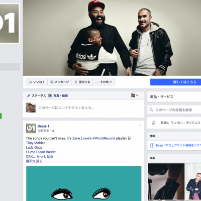 Beats1-Facebook-Page.png