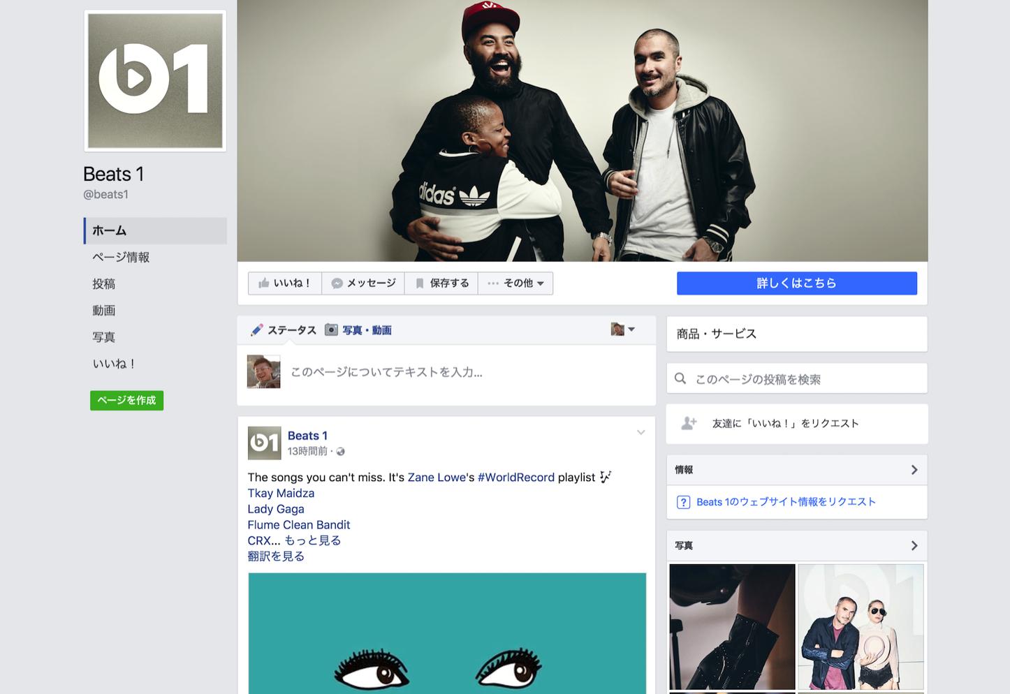 Beats1 Facebook Page