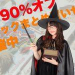 Comic-Matome-Sale.jpg