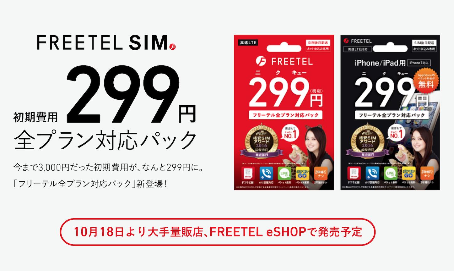 Freetel SIM 299yen