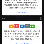 How-to-Add-Suica-Apple-Pay-to-iPhone7-01.PNG