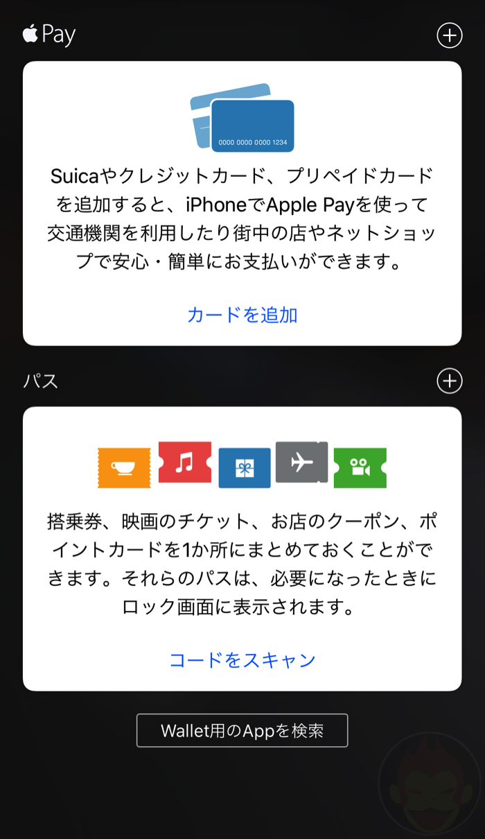 How to Add Suica Apple Pay to iPhone7 01
