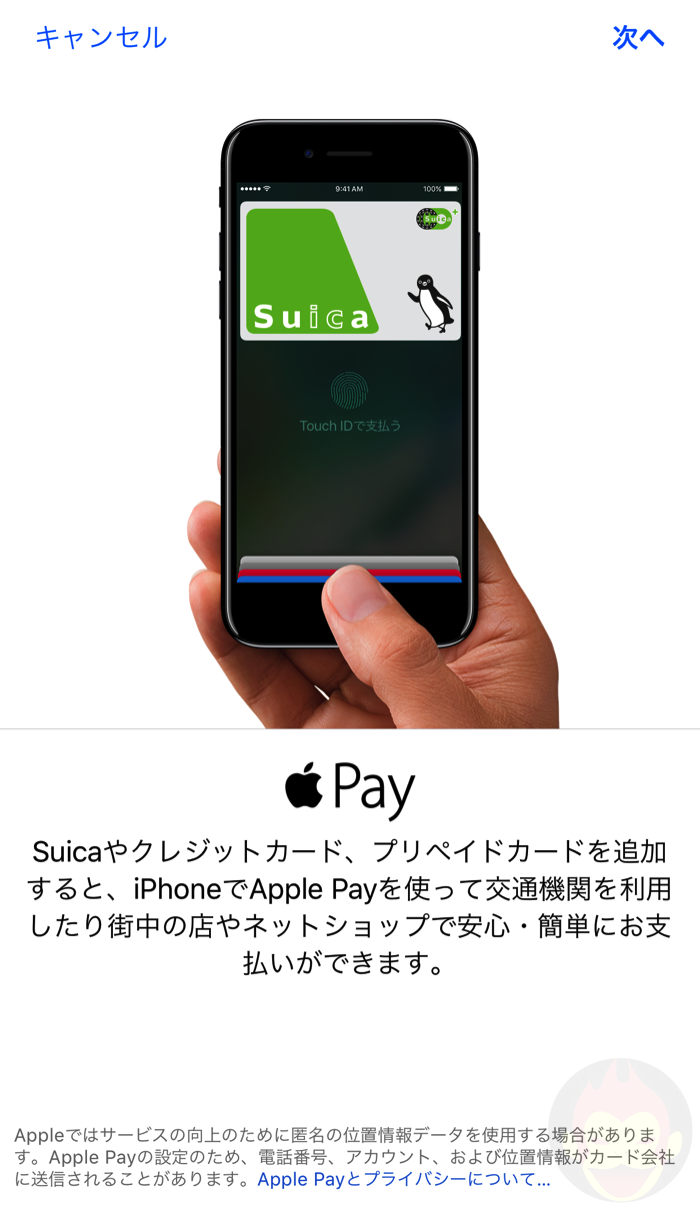 How-to-Add-Suica-Apple-Pay-to-iPhone7-03.PNG
