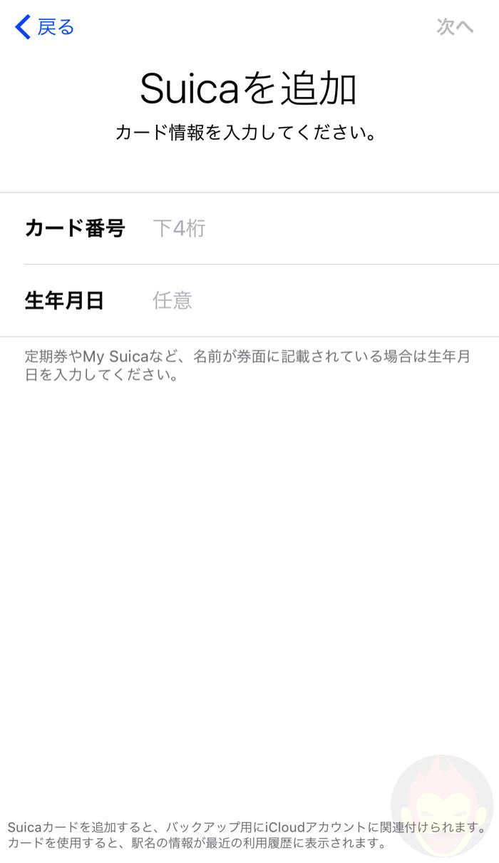 「iPhone 7/7 Plus」でSuicaカード/クレジットカードを追加する方法