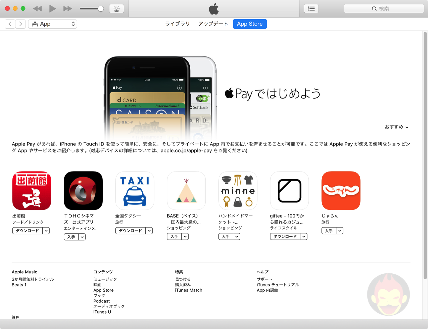 Lets-Start-Apple-Pay-01.png
