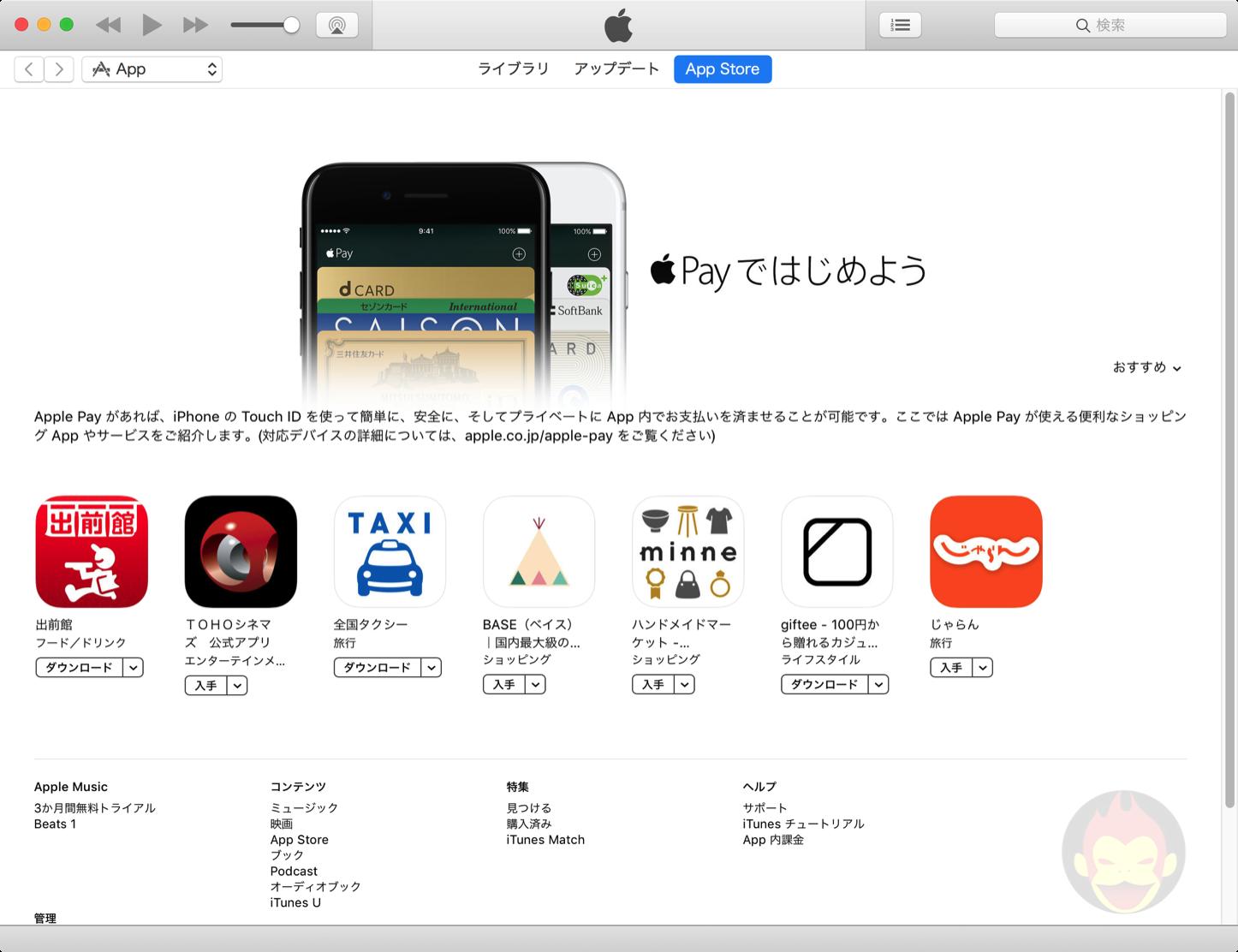 Lets Start Apple Pay