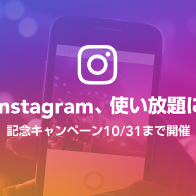 Line-Mobile-Instagram.png