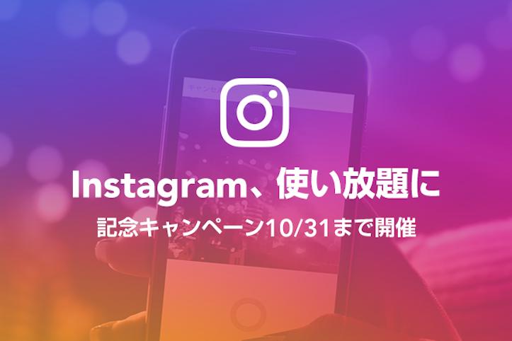 Line Mobile Instagram