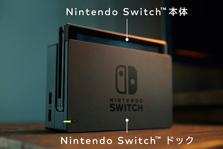 Nintendo Switch Press Images
