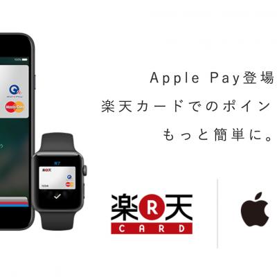 Rakuten-Apple-Pay.png
