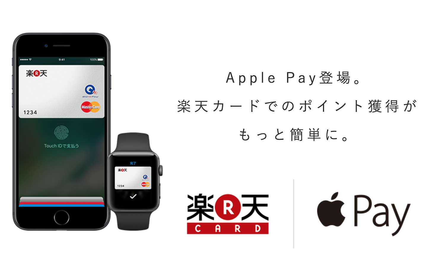 Rakuten Apple Pay