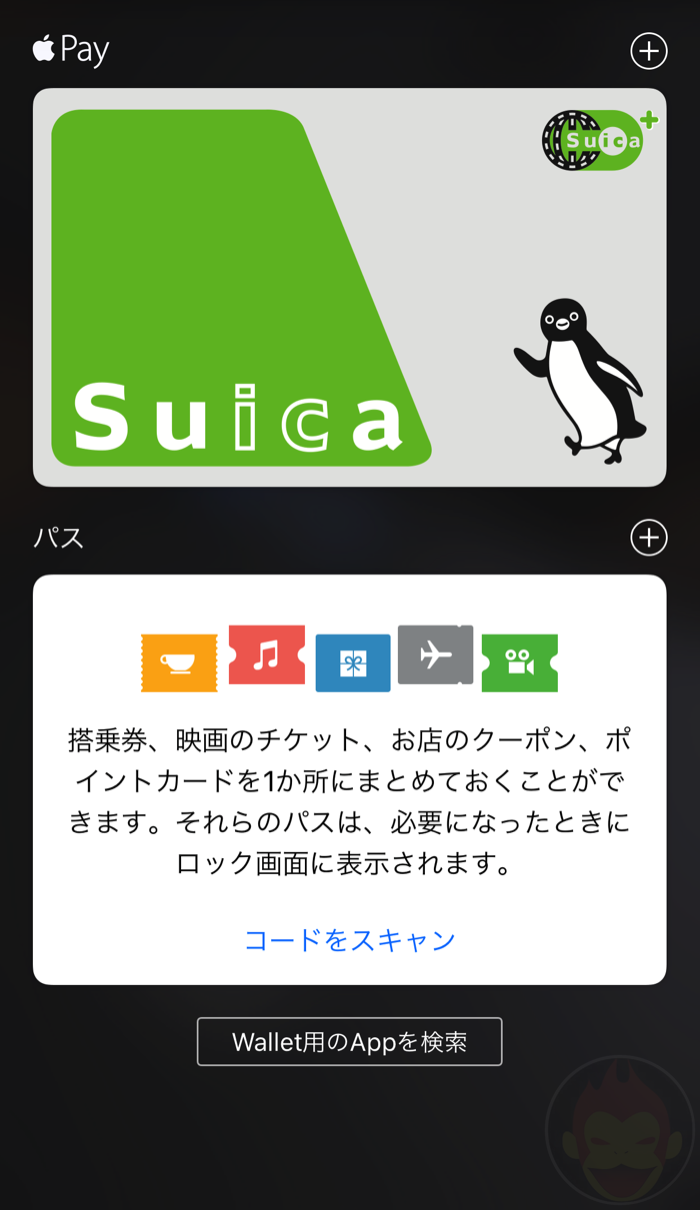 Suica Added to Wallet App 01