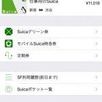 Suica-App-1.jpeg