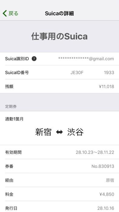 Suica-App-2.jpeg