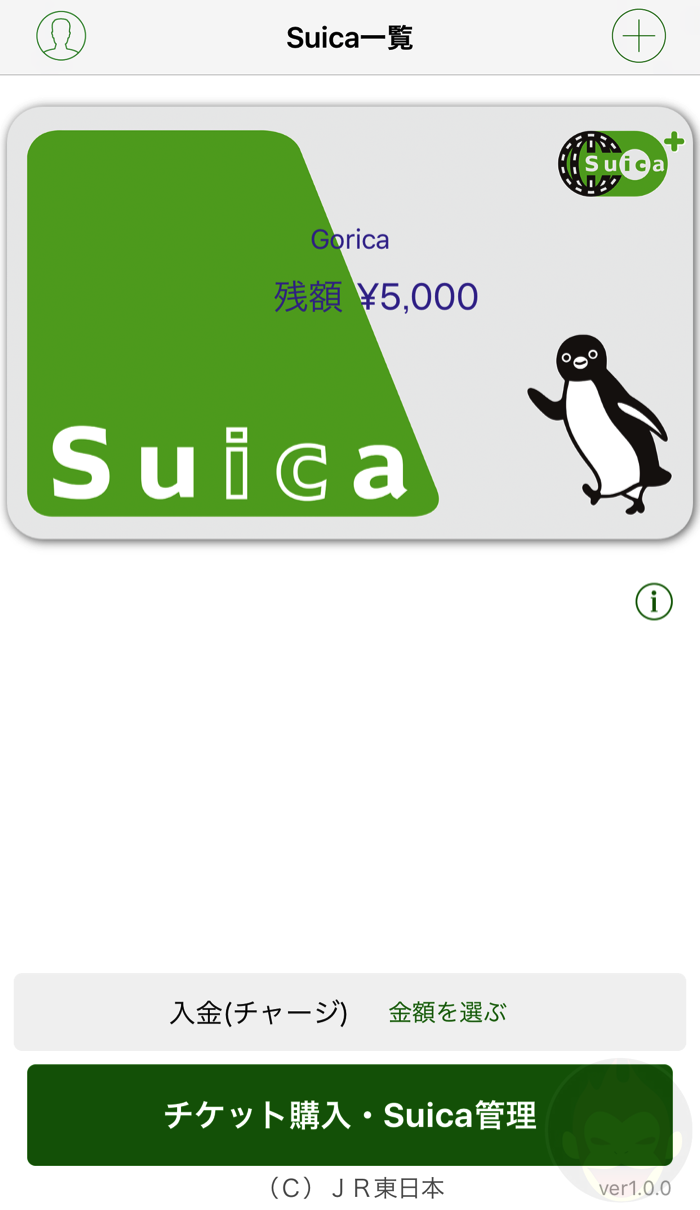 Suica-App-Auto-Charge-02.PNG