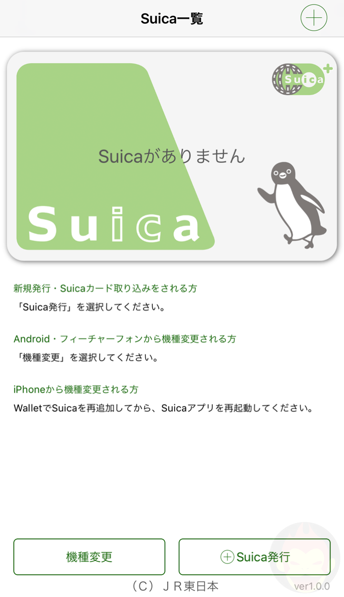 Suica-App-New-Card-01.PNG
