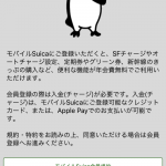 Suica-App-New-Card-03.PNG