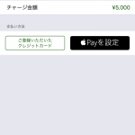 Suica-App-New-Card-07.PNG