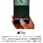 Suica-App-New-Card-08.PNG