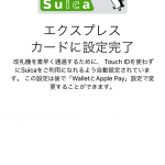 Suica-App-New-Card-14.PNG