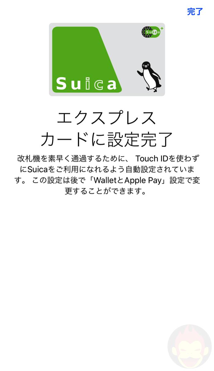 Suicaカードを発行する方法
