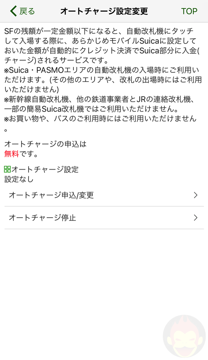 Suica-App-New-Card-15.PNG