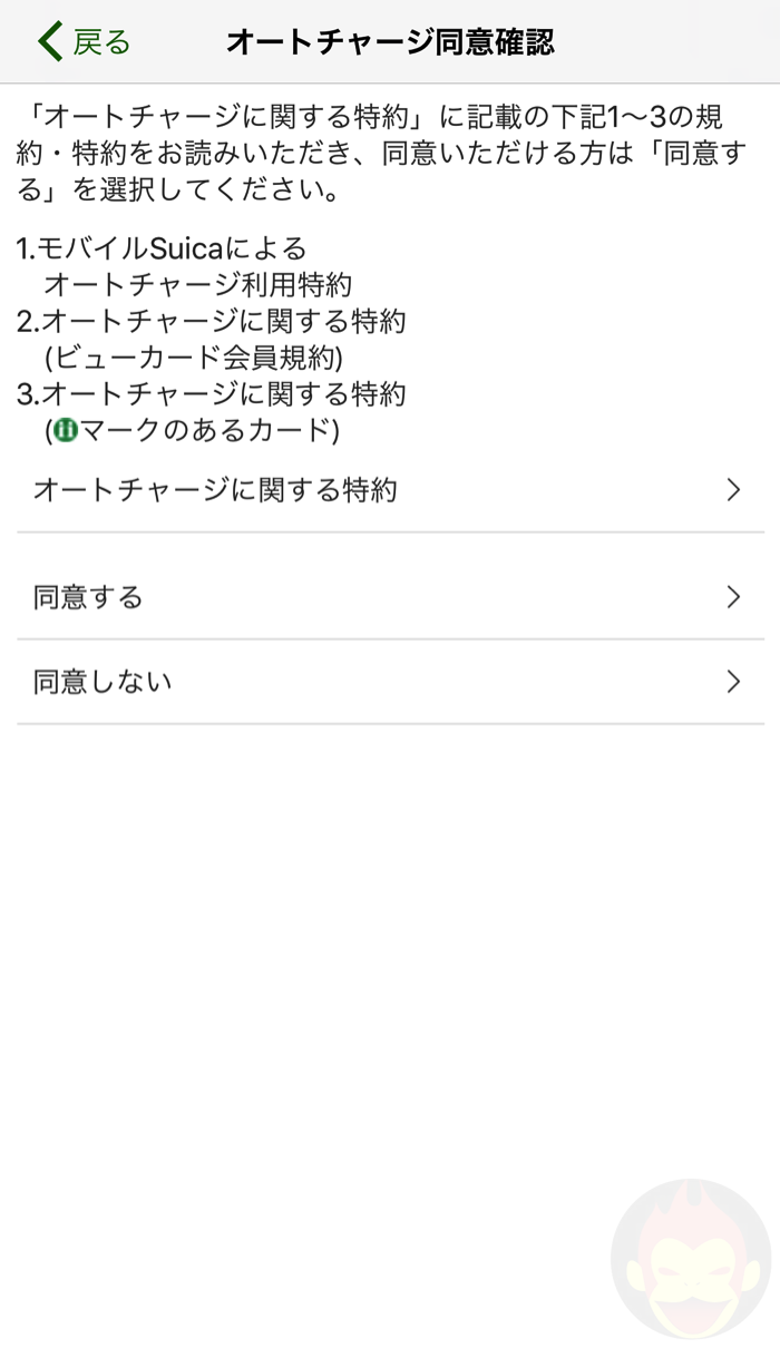 Suica-App-New-Card-16.PNG
