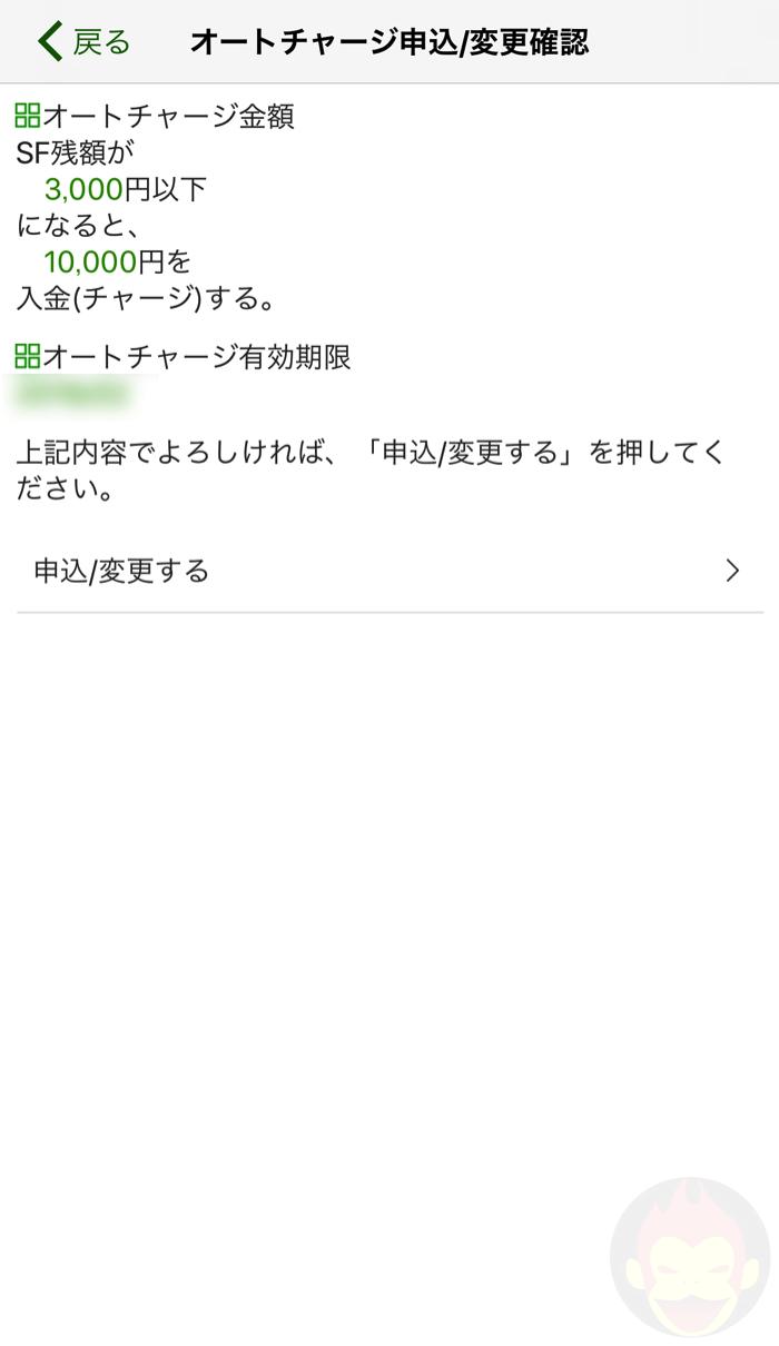 「Suica」アプリでオートチャージを設定する方法