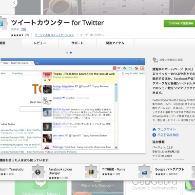 TweetCounter-for-Twitter.png