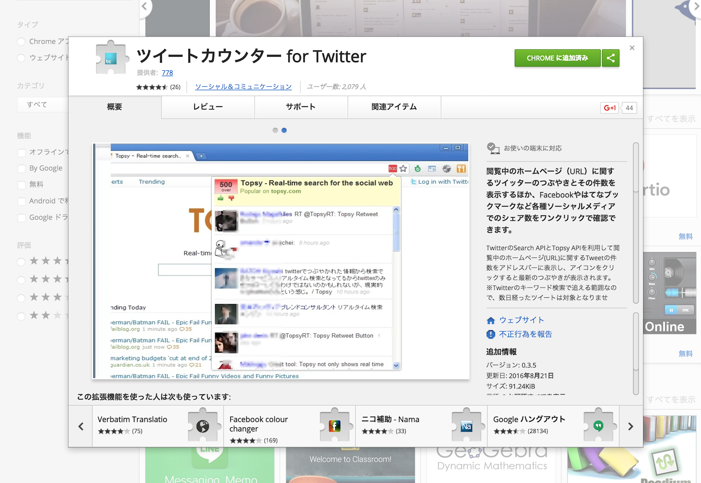 TweetCounter for Twitter