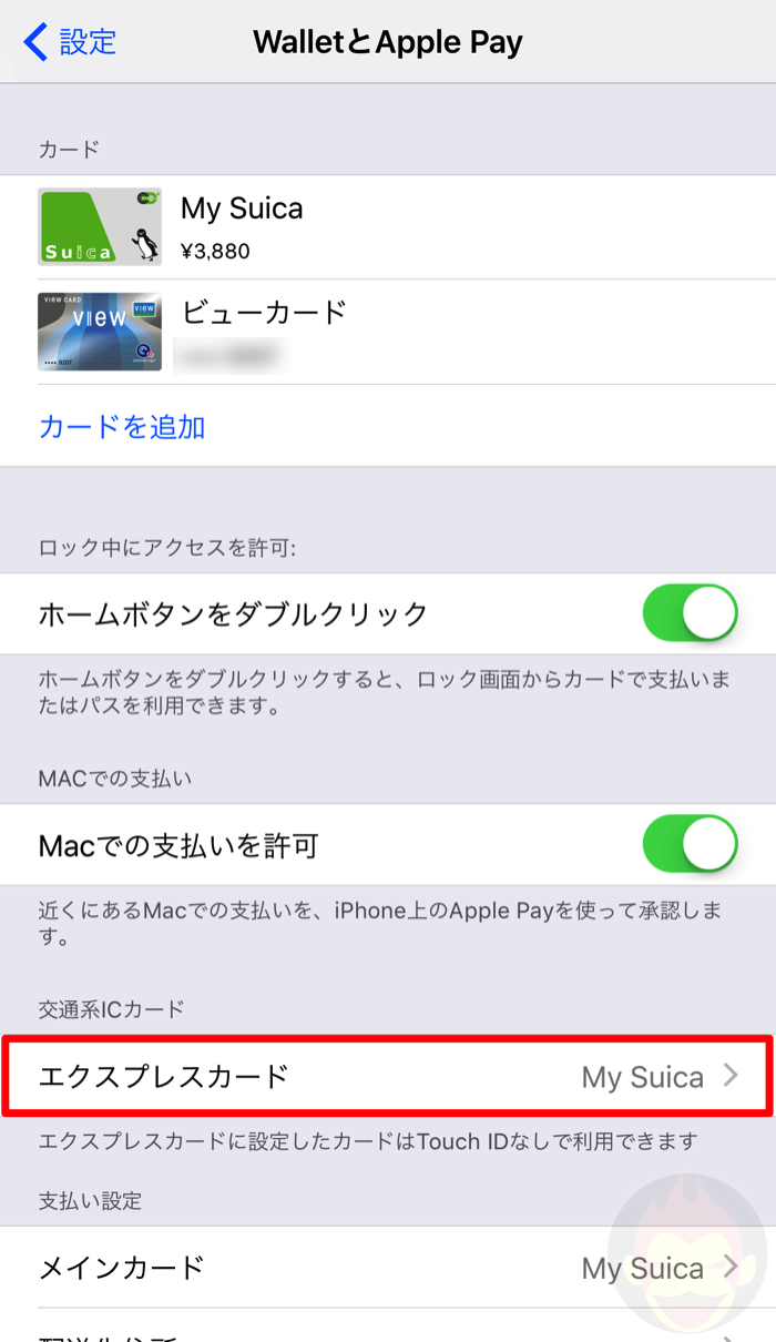 Using-Suica-with-iPhone-03.png