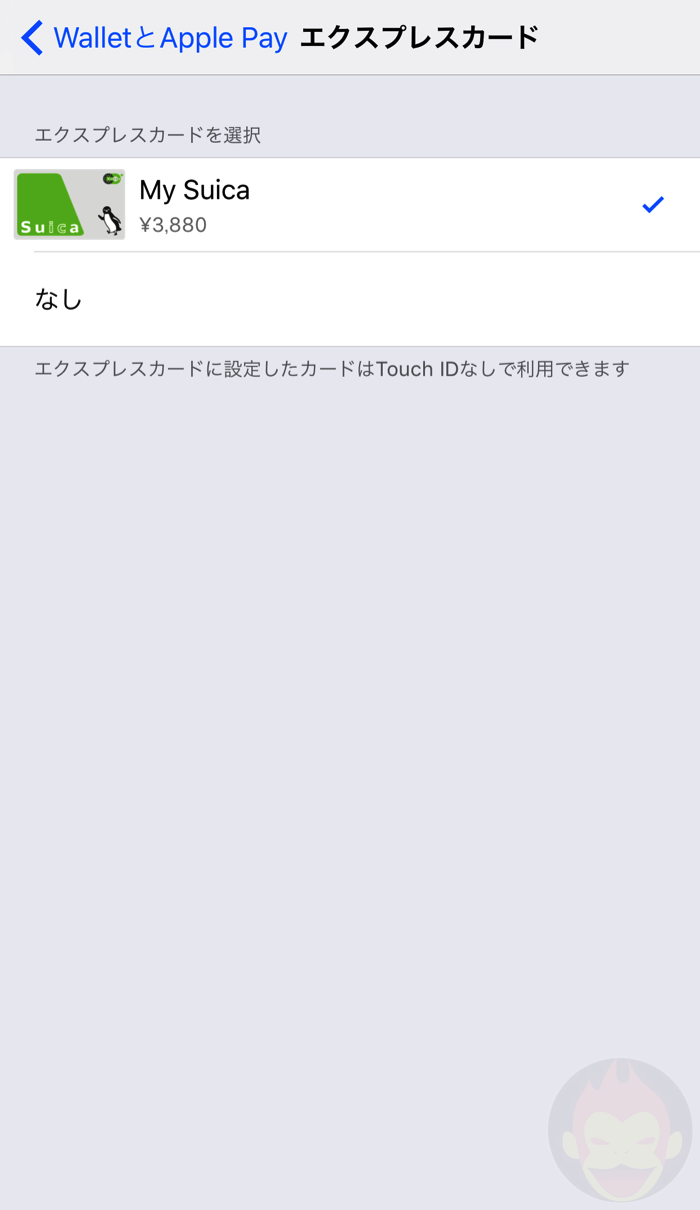 Using-Suica-with-iPhone-04.PNG