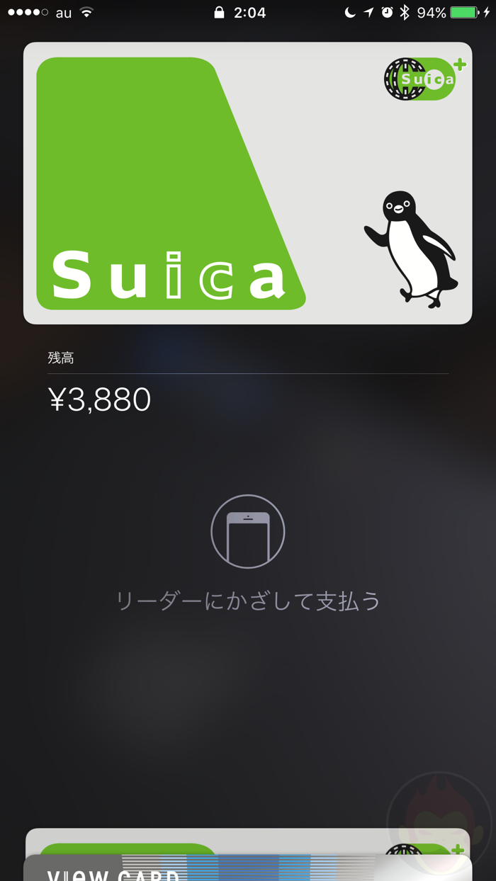 Using Suica with iPhone 09