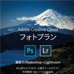 Adobe-Photo-Plan-.jpg