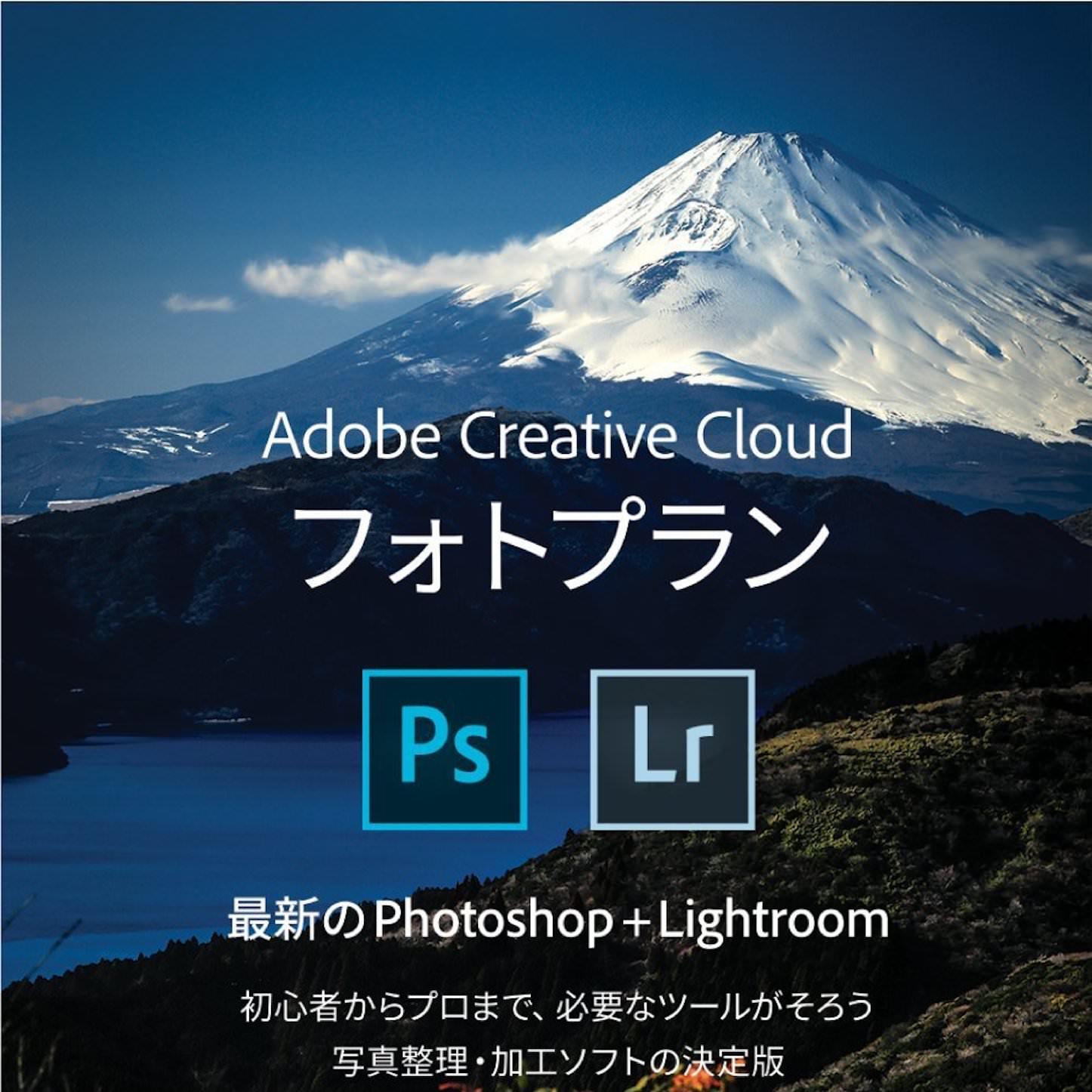 Adobe Photo Plan