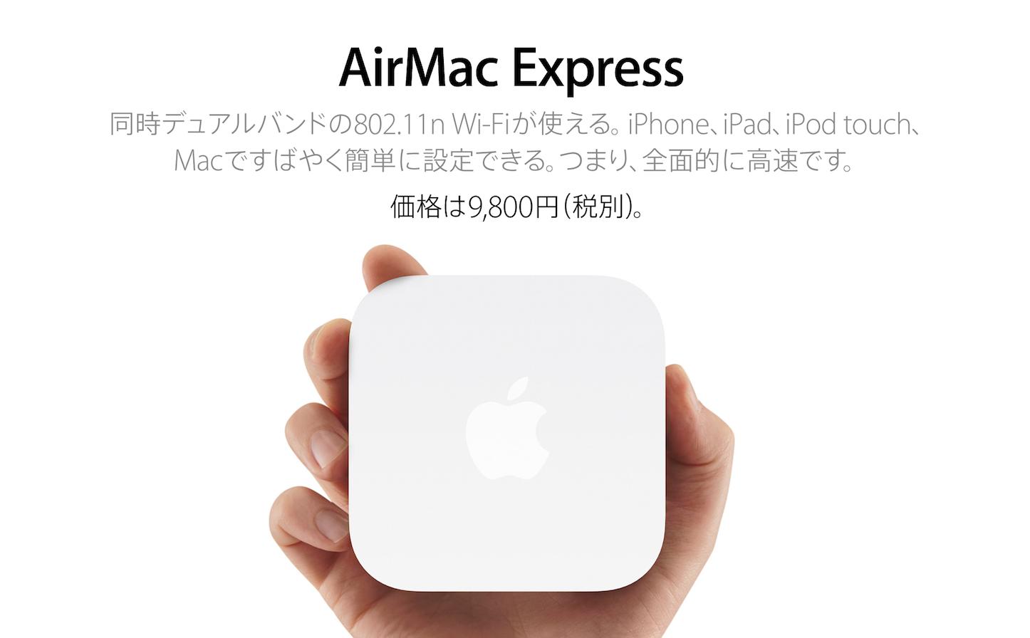 AirMac Express Hero