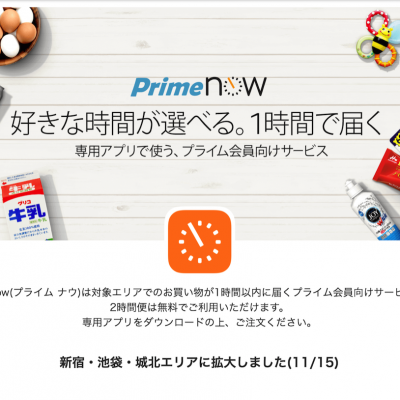 Amazon-Prime-Now-Campaign.png