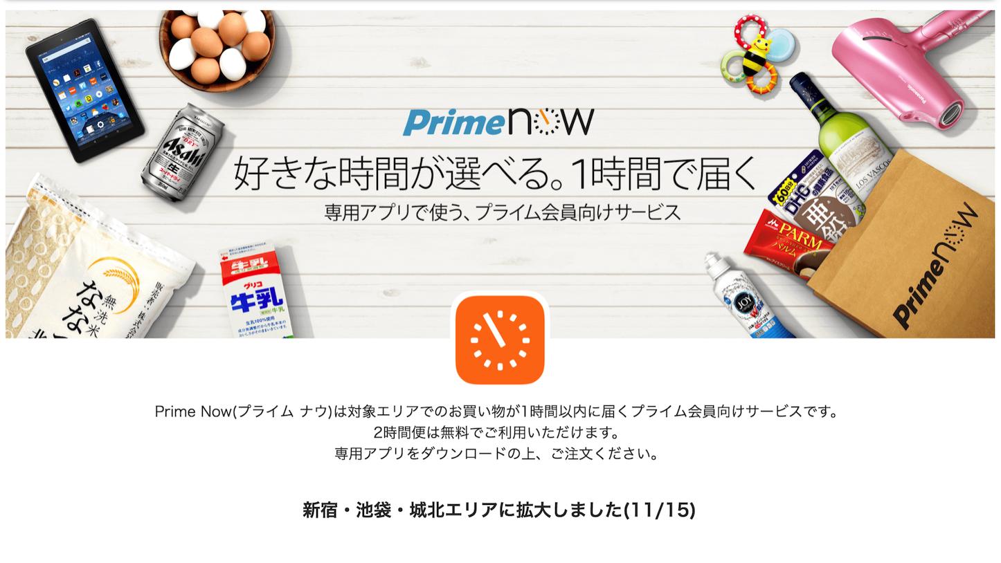 Amazon Prime Now Campaign
