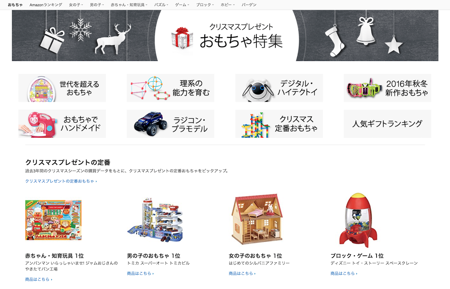 Amazon Toy Page