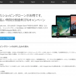 Apple-Loan-Campaign-1.png