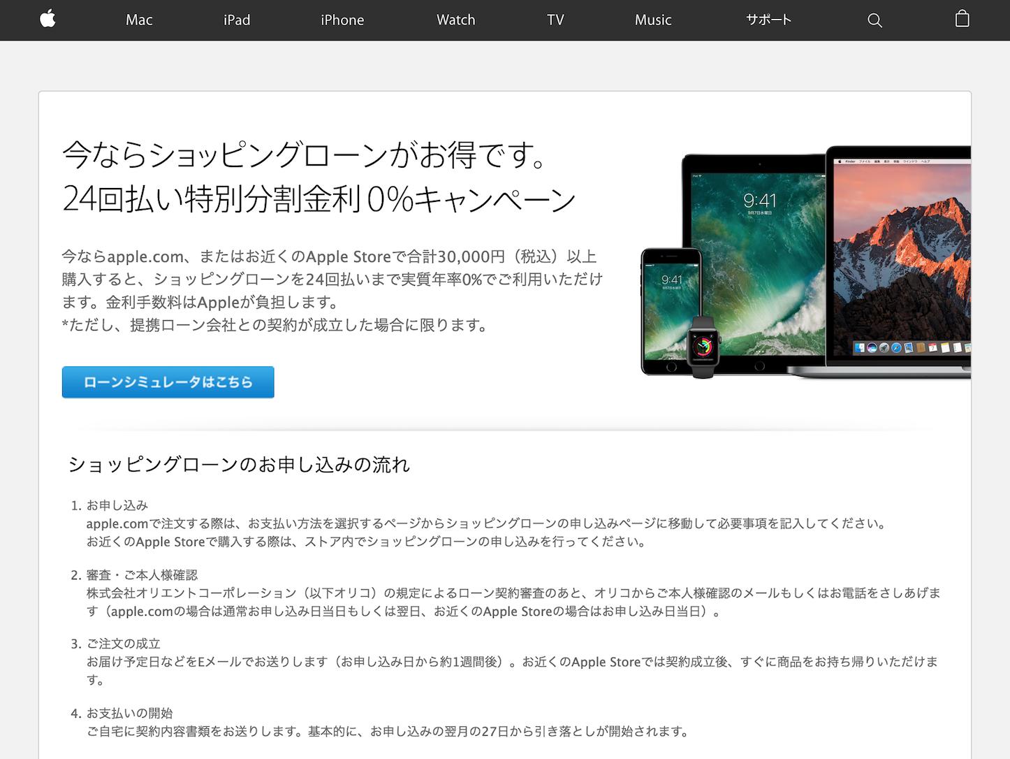 Apple Loan Campaign 1