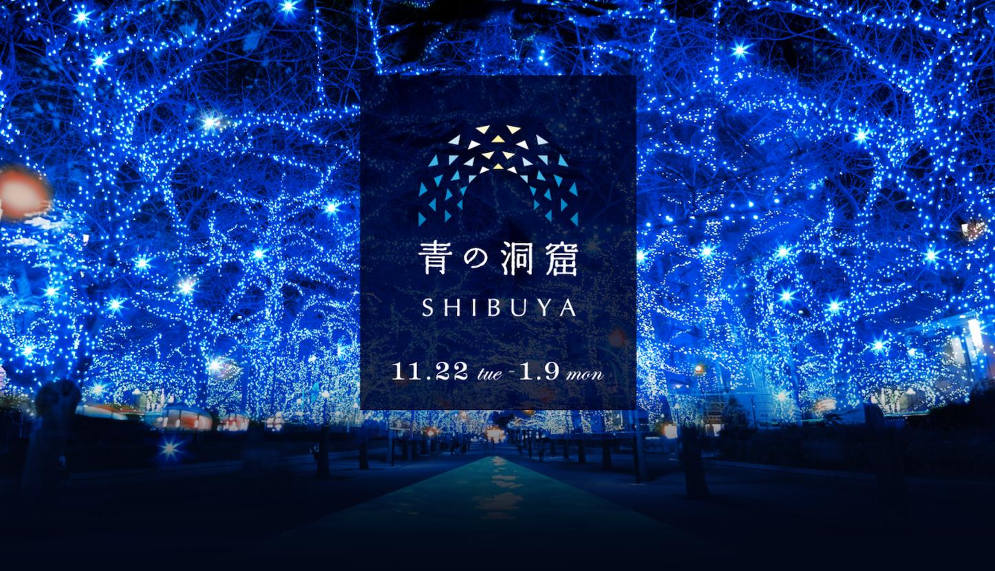 青い洞窟 渋谷