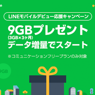 LINE-Mobile-3GB-Campaign.png
